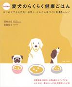 Dr.須崎の 愛犬のらくらく健康ごはん