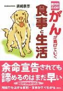 愛犬のための がんが逃げていく食事と生活
