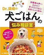 Dr.須崎の犬ごはんの悩み相談室
