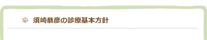 須崎恭彦の診療方針