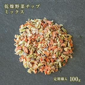 乾燥野菜チップ(ミックス) イメージ